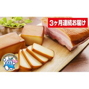 【ふるさと納税】ミツマル燻製所スモークチーズ・スモークベーコン詰合せ 3ヶ月連続お届け 【定期便・乳製品・頒布会】