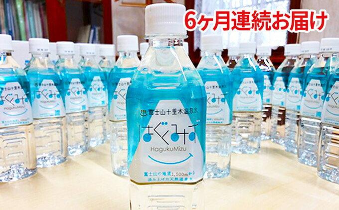 【ふるさと納税】はぐくみず 500mlペットボトル24本入り 6ヶ月連続お届け 【飲料類・水・ミネラルウォーター・定期便・頒布会】