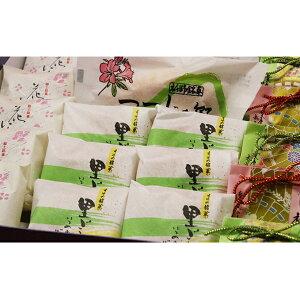 【ふるさと納税】竹水園厳選 焼菓子詰合せ 【お菓子・チョコレート・焼き菓子】
