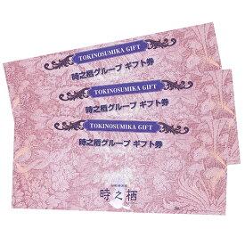 【ふるさと納税】時之栖グループギフト券(2万円寄付コース) 【チケット】
