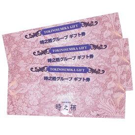 【ふるさと納税】時之栖グループギフト券(10万円寄付コース) 【チケット】