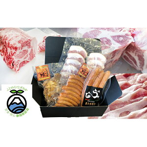 【ふるさと納税】富士金華 豚肉たっぷり味わいセット 【お肉・ソーセージ】