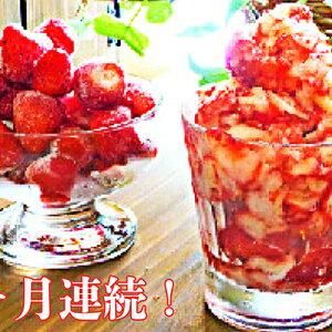 【ふるさと納税】3ヶ月連続!裾野産完熟冷凍イチゴ2kg 【定期便・果物・フルーツ・いちご・苺】