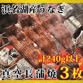 【ふるさと納税】浜名湖産うなぎ 長蒲焼パック3枚入り 【うなぎ・鰻・加工食品】