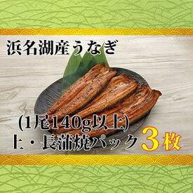 【ふるさと納税】浜名湖産うなぎ 上・長蒲焼パック3枚入り 【うなぎ・鰻・加工食品】