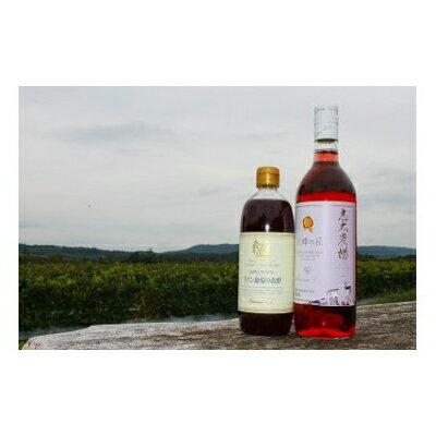 【ふるさと納税】A−4 ワイン葡萄酢の大人気セット