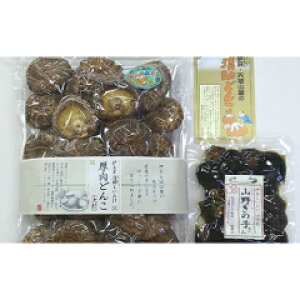 【ふるさと納税】A-30 極上の清助(せいすけ)どんこ乾椎茸と旨煮椎茸の詰め合わせセット