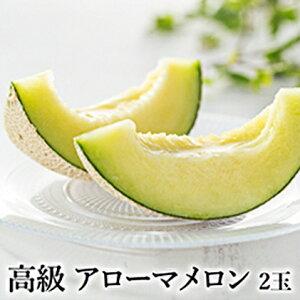 【ふるさと納税】高級 温室アローマメロン(マスクメロン) 2玉 化粧箱入り 【果物類・メロン青肉】