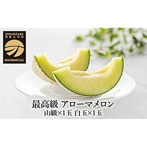 【ふるさと納税】最高級アローマメロン 白玉・山級食べ比べセット 【果物類・メロン青肉】