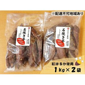 【ふるさと納税】紅はるかの石焼き芋 1kg×2袋【配送不可:北海道・沖縄・離島】 【野菜・サツマイモ・さつまいも】 お届け:※2021年12月以降順次発送致します。