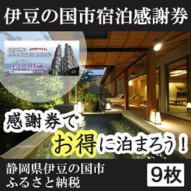 【ふるさと納税】030-001 伊豆の国市宿泊感謝券(9枚)