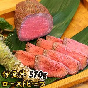 【ふるさと納税】ローストビーフ かたまり 無添加特製!伊豆牛ローストビーフ (ブロック肉 570g) 020-022