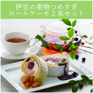 【ふるさと納税】お菓子 洋菓子 ギフト ロールケーキ 2本セット 020-027