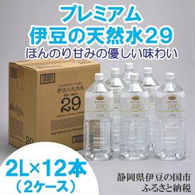 【ふるさと納税】005-015 プレミアム伊豆の天然水29(2L×12本)