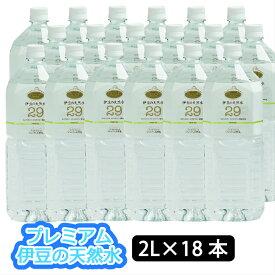 【ふるさと納税】水 2L 18本セット プレミアム伊豆の天然水29 (2L×18本) 009-001