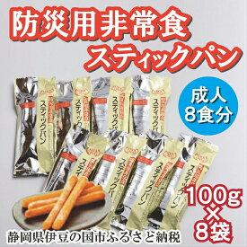 【ふるさと納税】010-028 防災用非常食「スティックパン」(100g×8袋)