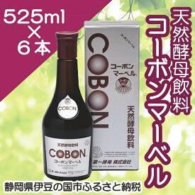 【ふるさと納税】健康 食品 天然酵母飲料「コーボンマーベル」 (525ml×6本) 100-003