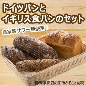 【ふるさと納税】005-025 自家製サワー種使用のドイツパンとイギリス食パンのセット