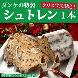 【ふるさと納税】010-044 クリスマス限定!ダンケの特製シュトレン(1本)