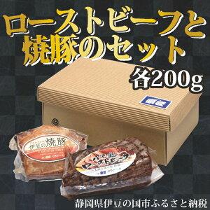 【ふるさと納税】ローストビーフ かたまり 焼豚 伊豆塩ローストビーフ(200g)と伊豆の焼豚(200g) 010-005