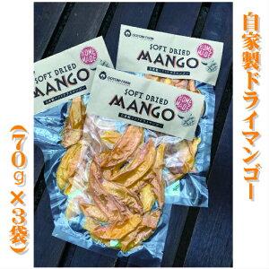 【ふるさと納税】フルーツ マンゴー ドライフルーツ 国産 自家製ドライマンゴー(70g×3袋) 015-004