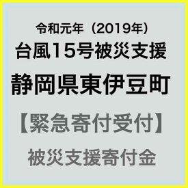 【ふるさと納税】【令和元年 台風15号災害支援緊急寄附受付】東伊豆町災害応援寄附金(返礼品はありません)