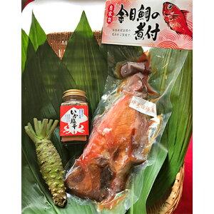 【ふるさと納税】金目鯛姿煮と自家製いか塩辛と生わさびセット 【金目鯛・魚貝類・加工食品】