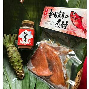 【ふるさと納税】金目鯛切身煮付と自家製いか塩辛と生わさびセット 【金目鯛・魚貝類・加工食品】