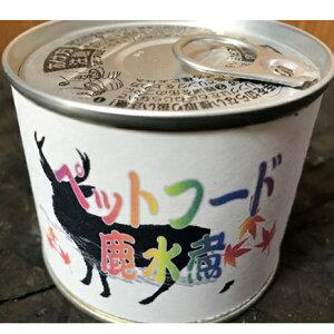 【ふるさと納税】愛犬・愛猫にもおいし〜いジビエ(鹿) 【鹿肉・ジビエ・愛犬用・愛猫用・エサ・ペットフード・缶詰】