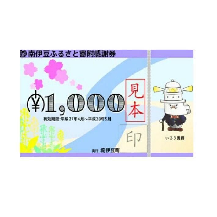 【ふるさと納税】[Za-03]南伊豆町ふるさと寄附感謝券9枚