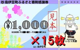 【ふるさと納税】南伊豆町ふるさと寄附感謝券15枚