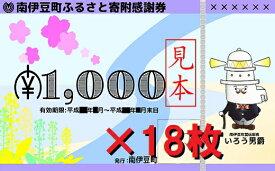 【ふるさと納税】南伊豆町ふるさと寄附感謝券18枚