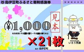 【ふるさと納税】南伊豆町ふるさと寄附感謝券21枚
