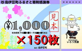 【ふるさと納税】[Za-17]南伊豆町ふるさと寄附感謝券150枚