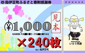 【ふるさと納税】[Za-20]南伊豆町ふるさと寄附感謝券240枚