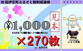 【ふるさと納税】[Za-21]南伊豆町ふるさと寄附感謝券270枚