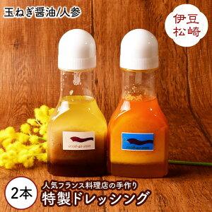 【ふるさと納税】フレンチレストラン特製ドレッシング2種セット