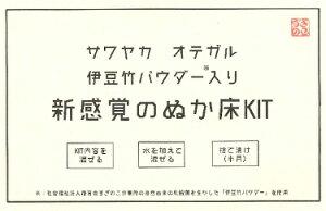 【ふるさと納税】新感覚のぬか床KIT 2個セット