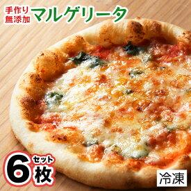 【ふるさと納税】サルーテ 手作り無添加本格ピザマルゲリータ6枚セット
