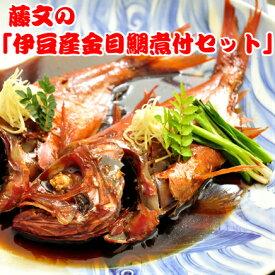 【ふるさと納税】藤文の「伊豆産金目鯛煮付セット」