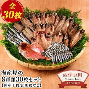 【ふるさと納税】海産屋の「8種類30枚の干物セット」
