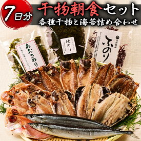 【ふるさと納税】西伊豆町の朝ごはん。海産屋の「和朝食干物セット」