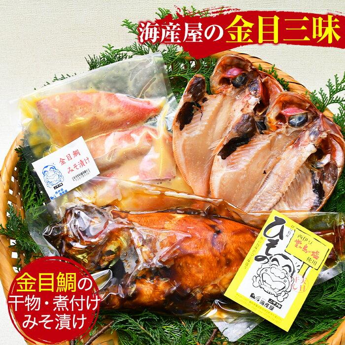【ふるさと納税】海産屋の「金目三昧」