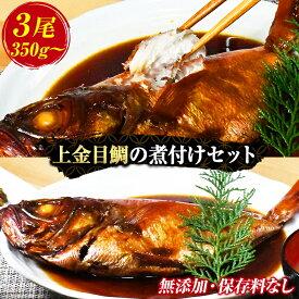 【ふるさと納税】海産屋の「上金目鯛の煮付けセット」