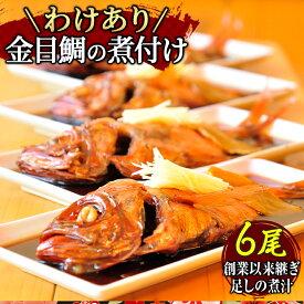 【ふるさと納税】海産屋の「訳あり金目鯛の煮付けセット」