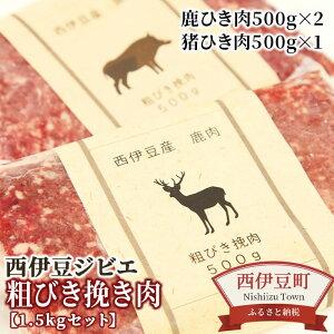 【ふるさと納税】西伊豆ジビエ 粗びき挽き肉1.5kgセット