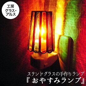 【ふるさと納税】西伊豆ガラス・おやすみランプ