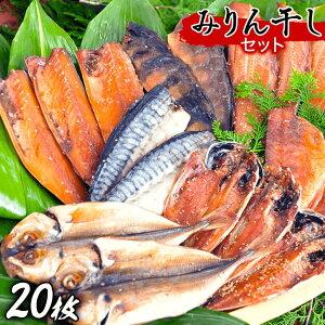 【ふるさと納税】大島水産の「西伊豆加工みりん干しセット」