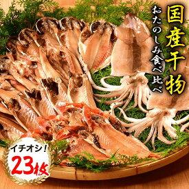 【ふるさと納税】大島水産の「国産干物おたのしみ食べ比べセット」