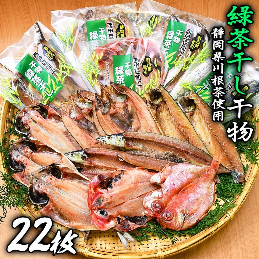 【ふるさと納税】大島水産の「緑茶干し干物詰合せ」